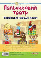 Пальчиковый театр. Украинские народные сказки