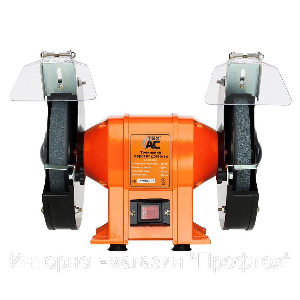 Точильный станок Tex.AC ТА-01-670