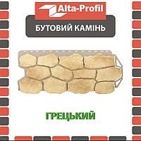 ОПТ - Фасадна панель АЛЬТА-ПРОФІЛЬ Камінь бутовий Грецький (0,531 м2)