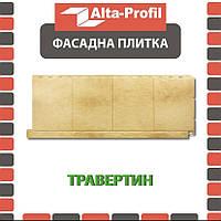 ОПТ - Фасадна панель АЛЬТА ПРОФІЛЬ Плитка фасадна Травертин (0,508 м2)