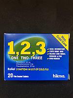 Таблетки 123 от простуды и гриппа | One two three таблетки 20 штук произодства Hikma