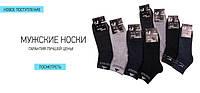 Мужские носки по низкой цене