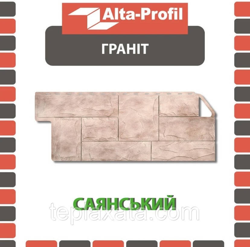 ОПТ - Фасадная панель АЛЬТА ПРОФИЛЬ Гранит Саянский (0,531 м2)