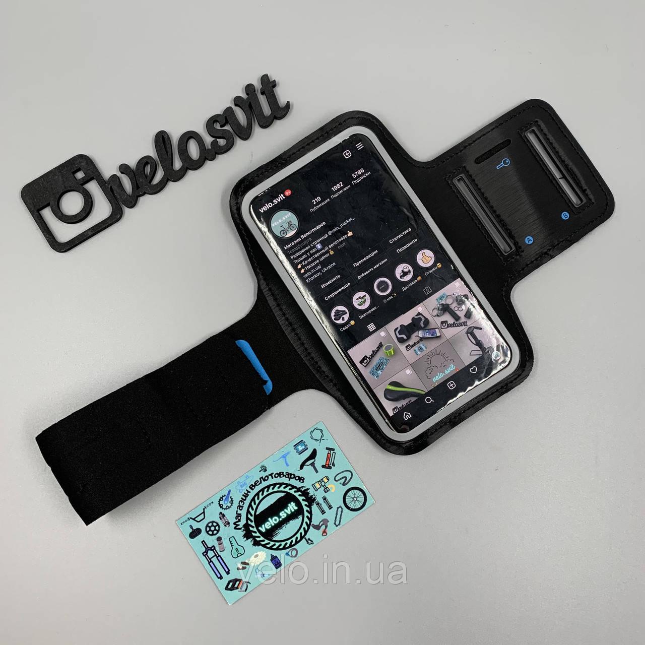 Спортивная сумка на руку под телефон
