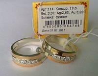 Обручальное кольцо серебряное с накладками золота