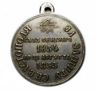 За защиту Севастополя медаль 1854-1855 гг №701 копия