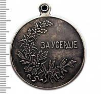 Медаль ЗА УСЕРДИЕ Николай II копия медали в серебре №704 копия