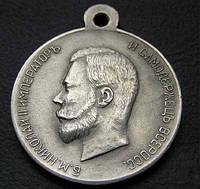 Медаль ЗА УСЕРДИЕ Николай II копия медали в серебре №704а копия, фото 1