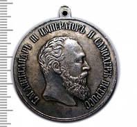 Медаль За храбрость Александр III копия медали в серебре №708 копия