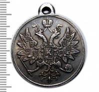За усмирение Польского мятежа 1863-1864 №709 копия