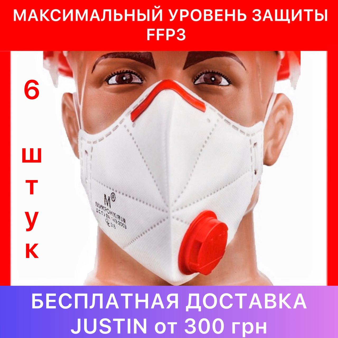 Респіратор FFP3 з клапаном видиху для медиків Мікрон ФФП3, захисна маска від вірусу на обличчя *6 штук*