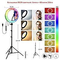 Кольцевая LED лампа RGB цветная + штатив 2м Набор блогера Кільцева лампа кольрова зі штативом