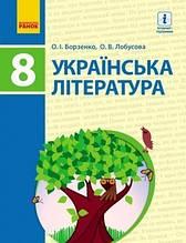 Українська література. Підручник. 8 клас Борзенко О.І. (Ранок)