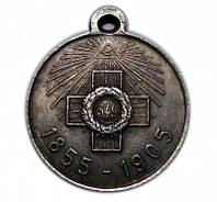 В память 50-летия защиты Севастополя №718 копия