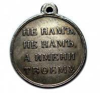Не нам не нам а имени твоему Медаль 19 ФЕВРАЛЯ 1861 ГОДА Александр II №722 копия