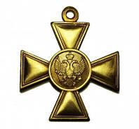 Георгиевский крест 1 степени с орлом копия №725 копия