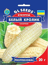 Насіння Кукурудза цукрова 20 м 3 види Кукурудза Білий Кролик 20 г