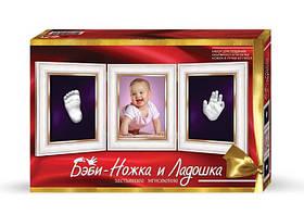 """Набор для отпечатка ладошек и ступней малыша """"Бэби ножка и ладошка"""" подарок новорожденному"""