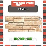 ОПТ - Фасадная панель АЛЬТА ПРОФИЛЬ Камень Песчаник (0,547 м2), фото 1