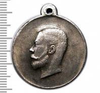 Медаль ЗА ТРУДЫ ПО ОТЛИЧНОМУ ВЫПОЛНЕНИЮ ВСЕОБЩЕЙ МОБИЛИЗАЦИИ 1914 ГОДА №730 копия