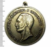 Медаль За отличие Александр II копия медали в серебре тип 2 №731 копия