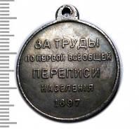Медаль ЗА ТРУДЫ ПО ПЕРВОЙ ВСЕОБЩЕЙ ПЕРЕПИСИ НАСЕЛЕНИЯ №732 копия