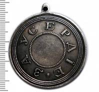Медаль За усердие Александр I копия медали в серебре тип 2 №733 копия