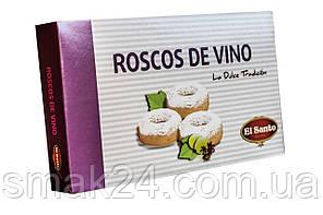 Печенье с миндальной мукой El Santo Roscos de Vino  600г Испания