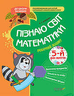 До школи залюбки Пізнаю світ математики 5-й рік життя Робочий зошит Основа