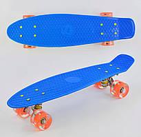 Скейт Пенні борд Best Board, синій, дошка завдовжки 55 см, колеса PU зі світлом, діаметр 6 см
