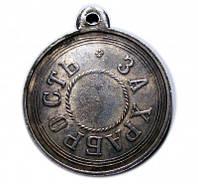 Медаль За храбрость Александр III копия медали в серебре №728 копия