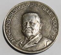 Медаль Германия Пауль фон Гинденбург №738 копия