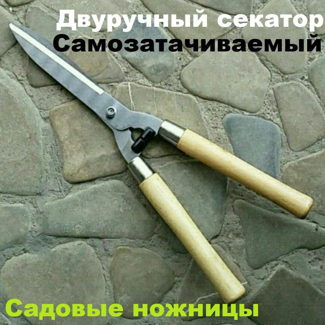 """Ножницы садовые прямые """"Agro Lux """" Украина. Двуручный секатор, веткорез, сучкорез."""