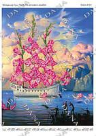 """Схема для частичной вышивки бисером """"Прибытие цветочного корабля"""""""