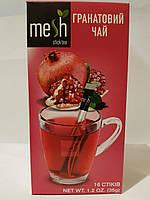 Чай фруктовий гранатовий Mesh stics Меш в стіках 16 шт по 2,2 г