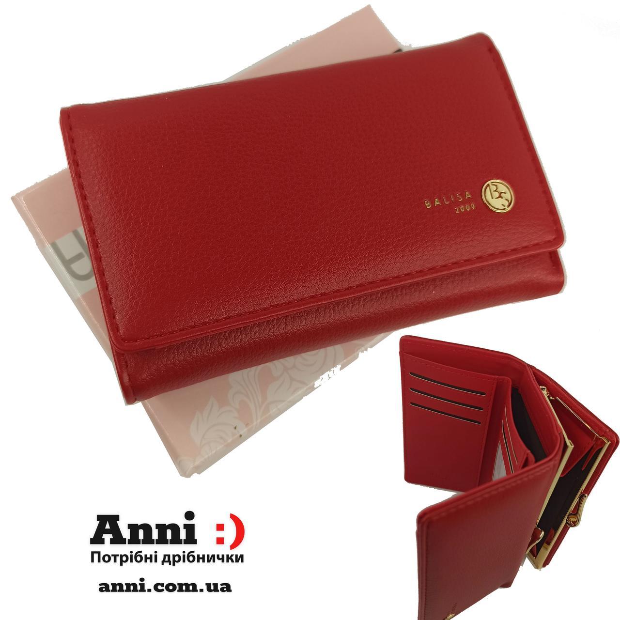 Невеликий класичний жіночий гаманець портмоне з якісної PU шкіри 13.5 см *8.5 см