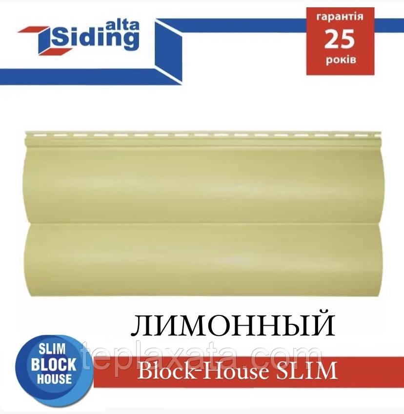 ОПТ - Сайдинг АЛЬТА ПРОФІЛЬ Блокхаус SLIM лимонний (0,84 м2)