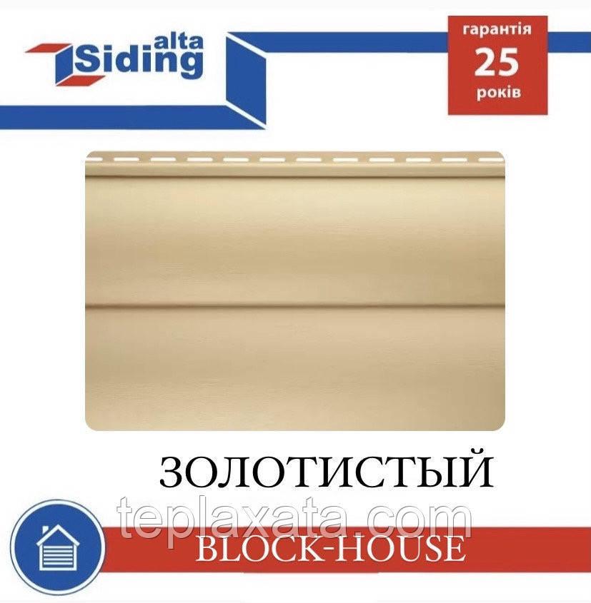 ОПТ - Сайдинг АЛЬТА ПРОФІЛЬ Blockhouse вініловий золотистий (0,992 м2)