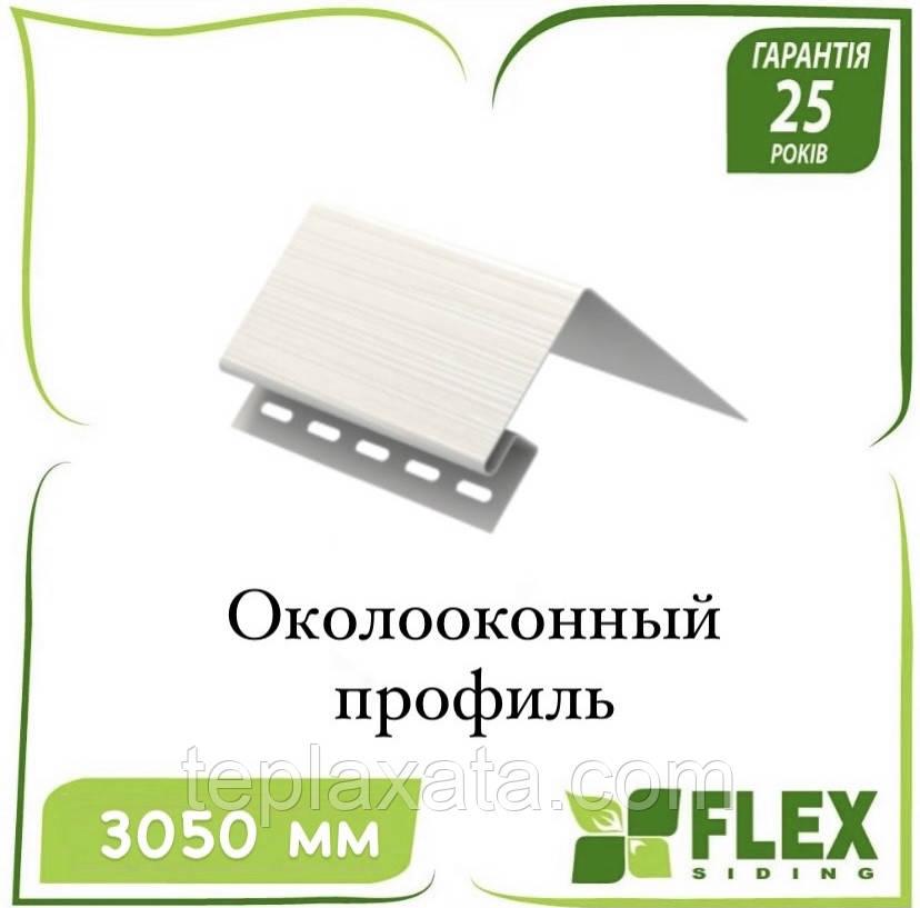 ОПТ - Сайдинг FLEX Профиль околооконный 3,05 м