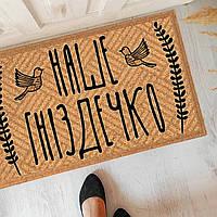 Дверний килимок Наше затишне гніздечко