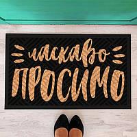Дверний килимок Ласкаво просимо