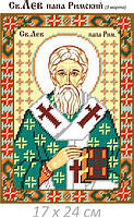 Св. Лев папа Римский