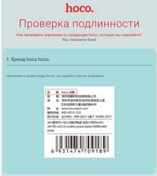 Перевірка автентичності продукції бренду hoco. (Anti-fake check)