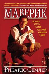 Книга Маверік. Історія успіху самої незвичайної компанії в світі. Автор - Рікардо Семлер (Добра книга)