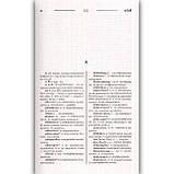 Новий німецько-український та українсько-німецький словник 60 000 слів Вид: Промінь, фото 2