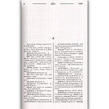 Новий німецько-український та українсько-німецький словник 60 000 слів Вид: Промінь, фото 3