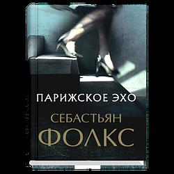 Книга Паризьке ехо. Автор - Себастьян Фолкс (Синдбад)