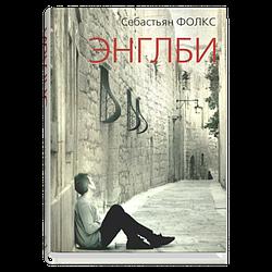 Книга Энглби. Автор - Себастьян Фолкс (Синдбад)