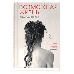 Книга Можлива життя. Автор - Себастьян Фолкс (Синдбад)