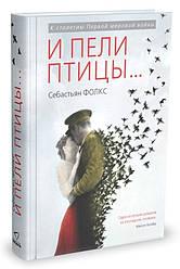 Книга І співали птахи... Автор - Себастьян Фолкс (Синдбад)